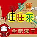 雅富食品107年年節活動DM可來電索取/LINE ID :0910402388林愛珠