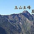 102.10.15-18玉山群峰01