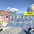 2019東京迪士尼海洋