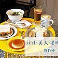 江山美人喝咖啡