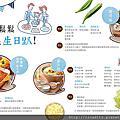 食食刻刻輕鬆滿足 桂冠食品展