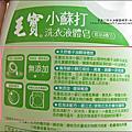 毛寶-小蘇打洗衣液體皂 2011-0614