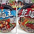 味丹-乾麵王「澎湖xo干貝風味vs.蒜蓉麻油細麵」2011-0615