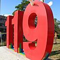 119與110之公共藝術