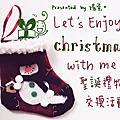 2012聖誕交換禮物活動