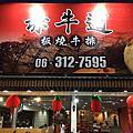 台南美食-赤牛道板燒牛排永康中華店~平價分量大