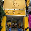 台南美食-鳳凰來手作炸雞屋│尋找記憶中的傳統多汁好滋味