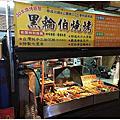 台南美食-(最強餐車)黑輪伯燒烤關東煮餐車