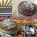 台南美食-小銅鍋 舒芙蕾/甜點正興店~如棉花球般的舒芙蕾 一口一口真好吃