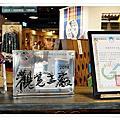 台南旅遊-台南七股和明織品文化館,編織童趣樂趣多 大人小孩都喜歡