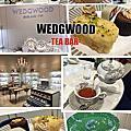 台南美食‧夢時代-來自英國Wedgwood Tea Bar享受悠閒貴婦樣的下午茶