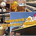 台南美食-奇美幸福工廠 包子餃子觀光工廠創意遊