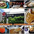 高雄美食-覓奇頂級料理-頂級珍藏大排翅套餐 ~南部唯一米其林級奢華饗宴