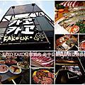 台中美食-KAKO KAKO日韓燒肉-台中公益旗艦店亞洲必吃燒烤店