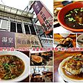 台南東山親子旅遊一日旅行(二)-湯皇東山排骨酥~湯汁肉質鮮嫩非常好吃