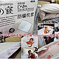 台南親子-日本技術支援~京之寢-Kyonoshingu防蟎枕套床套棉被套