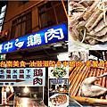 台南美食-油滋滋的台中鵝肉-老饕最愛
