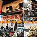 台南美食-炒飯專家~好吃又便宜