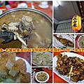 台南美食-老饕級美食府城海鮮碳烤年菜預約-不加一滴水的燒酒雞