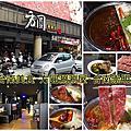 台南美食-方圓涮涮屋-台南崇明店