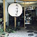 台南美食-熨斗目花珈琲優雅下午茶鏡面蛋糕女狼花高高的牛肉塔火鍋台南最美咖啡廳之一