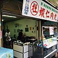 台南美食-六十年老店杜蝦仁肉丸外皮軟嫩內餡的豬腰肉配上自製醬汁超好吃