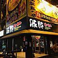 屏東美食推薦豚將日式拉麵面無限量平價吃到飽日式拉麵只要50元,超級划算的