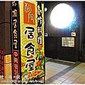 松陶居食屋