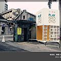20111030南港游。樂園+你在哪裡-體驗攝影展