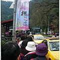 20120218烏來賞櫻