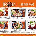 日本輕食,甲州葡萄酒--IRORI 大推