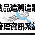 非登不可、非追不可 電子發票系統與食安進銷存最佳整合方案