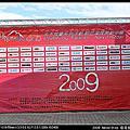 2009NeverStop塔塔加