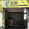 20191206_亮顏美容美體工作室