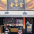 20200515_金凰宮-老東方四川料理