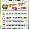 20210326_【燦爛青春 × 奔放思維】騏璣資訊科技 – 110年暑期校園菁英培訓計畫