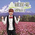 2013 安麗 紐崔萊 心騎日 台北、台中、高雄