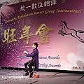 2014 統一數位翻譯 旺年會 魔術表演