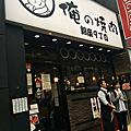 東京.大阪7日鐵腿行