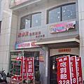 Feb 13, 2009 嘉義聖泰旻新民店泰式料理