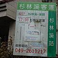 557 南投竹山