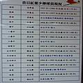 95010 台東紀行