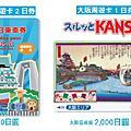 2010-京阪神自助旅行