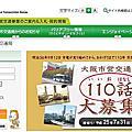 2013/03-日本九州+京阪奈
