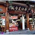 2015-昆明大理麗江遊