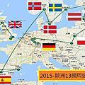 2015-歐洲13國