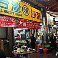 台灣美食玩家日誌|天下娛樂|九州娛樂|TS娛樂|線上免費影音|九州天下TS娛樂城|TS5588.net