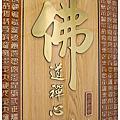 神聯/檜木字雕藝術聯(心經、百壽、富貴,字雕刻聯)