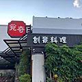 覓奇頂級料理餐廳 Miche House Restaurant
