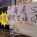 雄出沒生蠔餐酒館(愛河店)